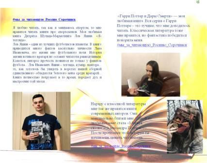 http://sorobr3.ucoz.com/vew21/my_za_chitajushhuju_rossiju_sorochinsk.jpg